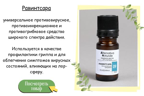 Эфирное масло Равинтсара