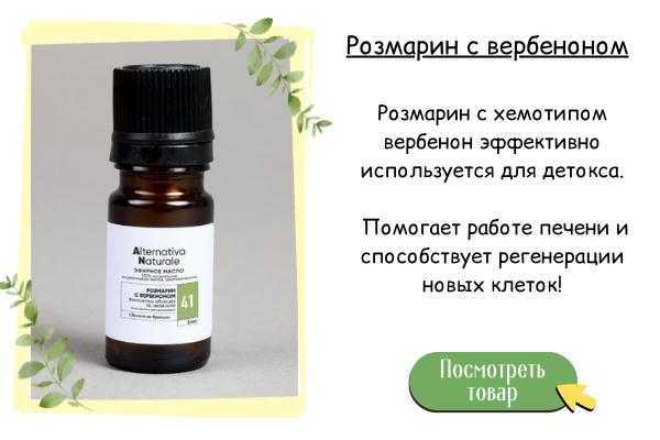 Эфирное масло Розмарин с вербеноном